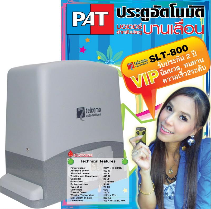 SLT-800x800.jpg